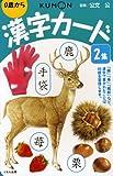 漢字カード 2集