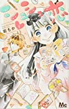 シュシュ恋 1 (マーガレットコミックス)