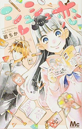 シュシュ恋 1 (マーガレットコミックス)の詳細を見る