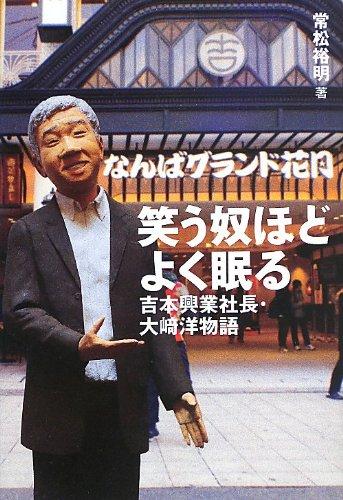 笑う奴ほどよく眠る 吉本興業社長・大崎洋物語