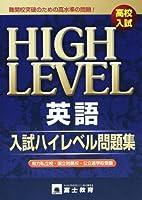 高校入試入試ハイレベル問題集英語