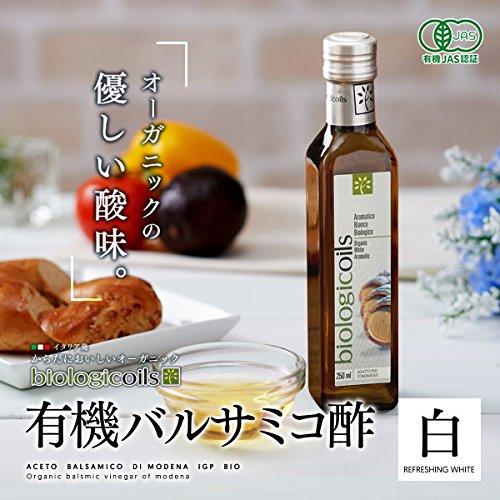 biologicoilsイタリア産有機バルサミコ酢(白)250ml