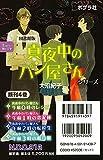 真夜中のパン屋さん / 大沼紀子 のシリーズ情報を見る
