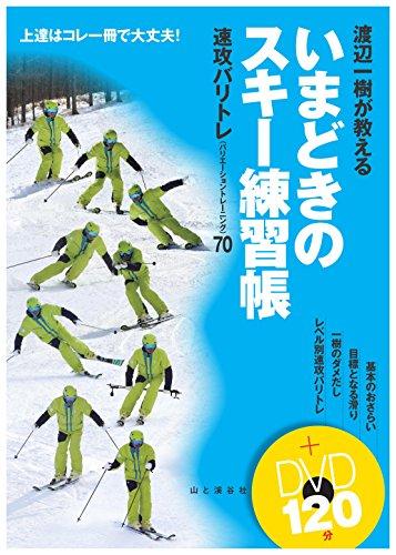 渡辺一樹が教える いまどきのスキー練習帳 DVDブック