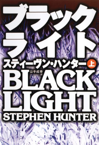 ブラックライト(上) (扶桑社BOOKSミステリー)の詳細を見る