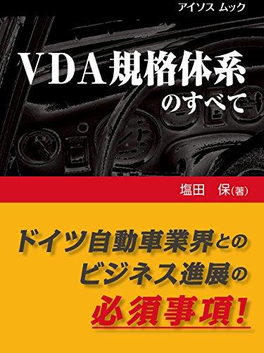 VDA規格体系のすべて ドイツ自動車業界とのビジネス進展の必須事項 (アイソス ムック)