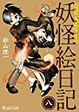 奇異太郎少年の妖怪絵日記(8巻) (マイクロマガジン・コミックス)