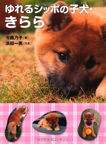 ゆれるシッポの子犬・きらら (ノンフィクション・生きるチカラ)の詳細を見る