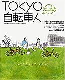 TOKYO自転車人 VOL.2 (07-08)―ジテンシャジンに乗れば毎日が楽しくなる (別冊山と溪谷)
