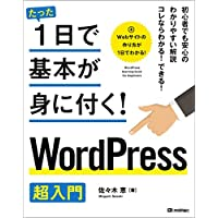 たった1日で基本が身に付く! WordPress 超入門 たった1 日で基本が身に付く!