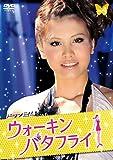 ウォーキン☆バタフライ VOL.4[DVD]