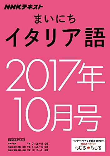 NHKラジオ まいにちイタリア語 2017年10月号 [雑誌] (NHKテキスト)