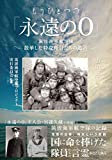 もうひとつの「永遠の0」 筑波海軍航空隊—散華した特攻隊員たちの遺言—
