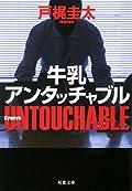 戸梶圭太『牛乳アンタッチャブル』の表紙画像