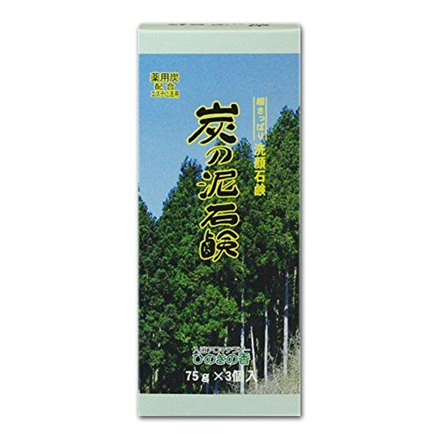 選出するレジデンス映画炭の泥石鹸 3個入り(入浴アロマテラピー ひのきの香 75gx3個入り)