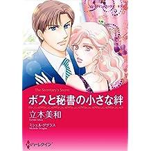 ボスと秘書の小さな絆 (ハーレクインコミックス)