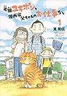 老猫ユキポンと漫画家父ちゃんのお仕事なし 第1巻