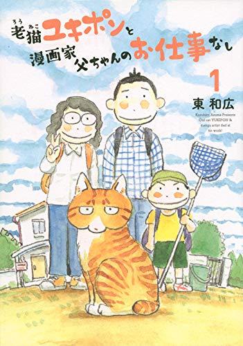 老猫ユキポンと漫画家父ちゃんのお仕事なし(1) (KCデラックス)