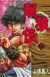 龍狼伝(33) (月刊少年マガジンコミックス)