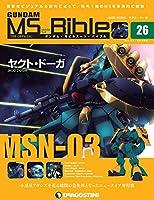 ガンダムモビルスーツバイブル 26号 (MSN-03 ヤクト・ドーガ) [分冊百科] (ガンダム・モビルスーツ・バイブル)