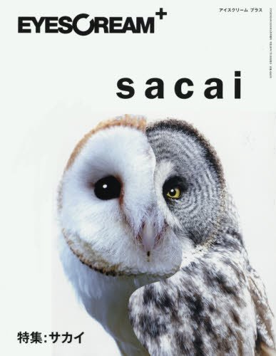 EYESCREAM+sacai(アイスクリーム プラス サカイ) 2016年 09 月号 [雑誌]: EYESCREAM(アイスクリーム) 増刊