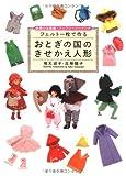 フェルト一枚で作るおとぎの国のきせかえ人形―妖精のお裁縫・フェアリーソーイング