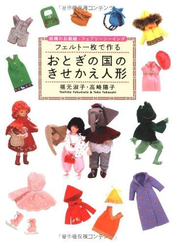 フェルト一枚で作るおとぎの国のきせかえ人形―妖精のお裁縫・フェアリーソーイングの詳細を見る
