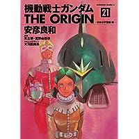 機動戦士ガンダム THE ORIGIN(21) (角川コミックス・エース)