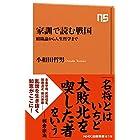 家訓で読む戦国―組織論から人生哲学まで (NHK出版新書 515)
