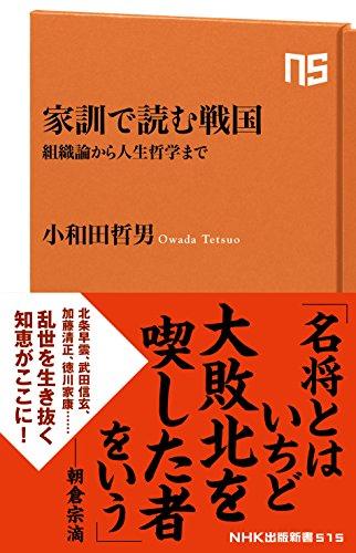 [画像:家訓で読む戦国―組織論から人生哲学まで (NHK出版新書 515)]