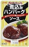 日本食研 煮込みハンバーグソース 120g×3個
