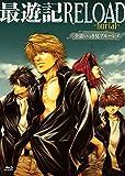 OVA「最遊記RELOAD -burial-」全話いっき見ブルーレイ[Blu-ray/ブルーレイ]