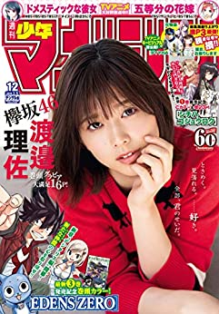 [雑誌] 週刊少年マガジン 2019年12号 [Weekly Shonen Magazine 2019-12]