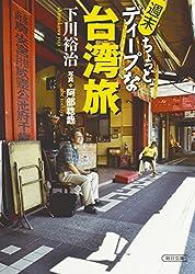 週末ちょっとディープな台湾旅 (朝日文庫)