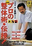 DVD>武道家・中山隆嗣先生の映像版プロの整体術・伝授! (<DVD>)