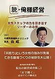 院長の経営成功術VOL.18 (竹屋町森歯科クリニック 院長  森 昭)