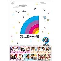 アメトーーク! DVD 31 主演: 雨上がり決死隊