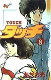 タッチ (8) (少年サンデーコミックス)