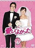 愛してよかった DVD-BOX 1[DVD]