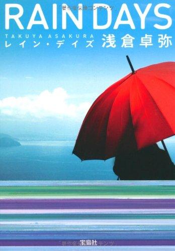 レイン・デイズ (宝島社文庫 『このミス』大賞シリーズ)の詳細を見る
