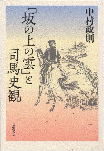 『坂の上の雲』と司馬史観の詳細を見る