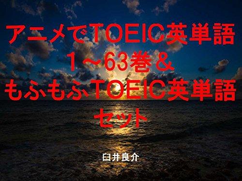 [画像:アニメでTOEIC英単語1~63&もふもふTOEIC英単語セット(3D彼女 リアルガールを追加)~キャラに関する英文を読むだけで英単語力がアップする本~]