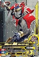 ガンバライジング/RT6-039 仮面ライダー鎧武 ドライブアームズ R
