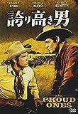 誇り高き男 [DVD]