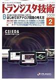 トランジスタ技術 (Transistor Gijutsu) 2009年 02月号 [雑誌]