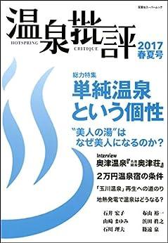 [双葉社]の温泉批評 2017春夏号 (双葉社スーパームック)