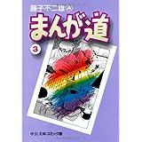 まんが道 3 (中公文庫 コミック版 ふ 2-28)