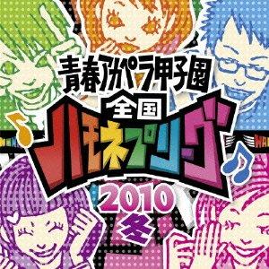 青春アカペラ甲子園 全国ハモネプリーグ2010冬