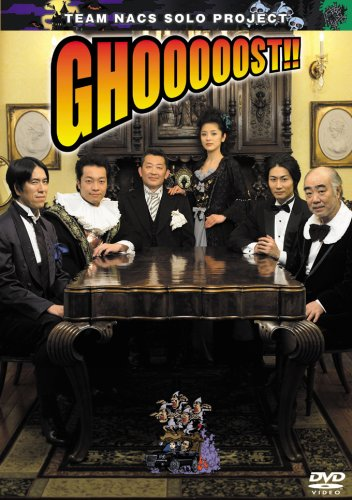 TEAM NACS SOLO PROJECT GHOOOOOST!! [DVD]の詳細を見る