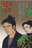 忍法双頭の鷲 (1980年) (角川文庫)